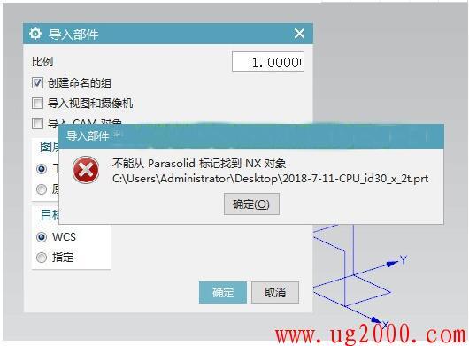 导入部件:不能从Parasolid标记找到NX对象,xxx.prt