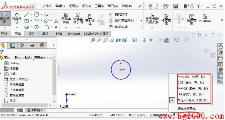 SolidWorks每次启动单位米改为毫米都要设置?SolidWorks单位设置修改技巧