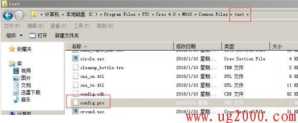如何调出creo自带的零件标准库目录
