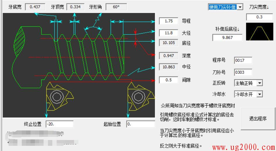 mastercam普通螺纹刀具补偿计算器下载