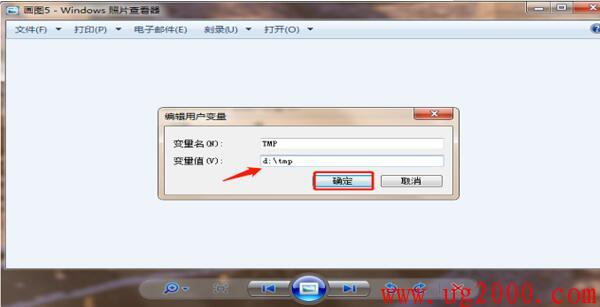 windows照片查看器无法显示此图片 因为内存不足