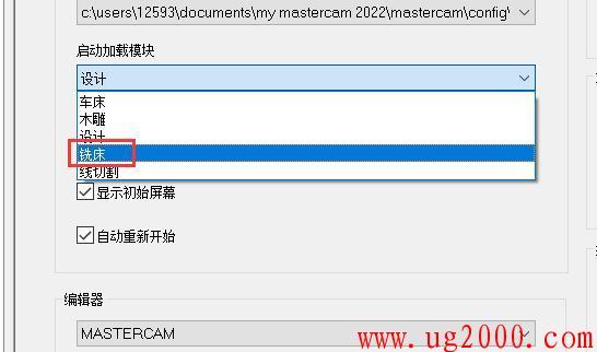 mastercam2022软件想设置启动界面是铣床的