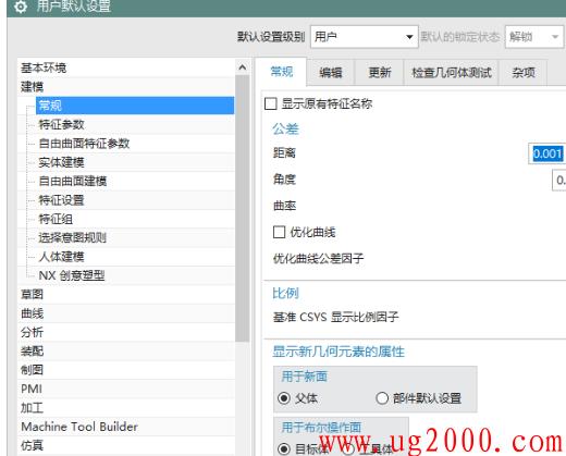UG编程软件用户默认设置只读权限更改方法