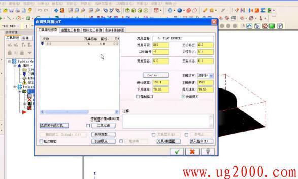mastercamx5教程之快捷键的使用