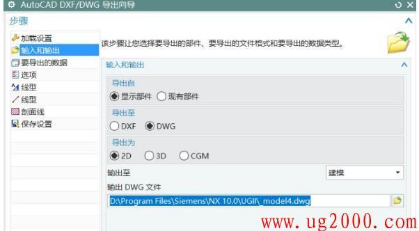 UG10.0教程:UG导出2D图纸(DWG\DXF)经验
