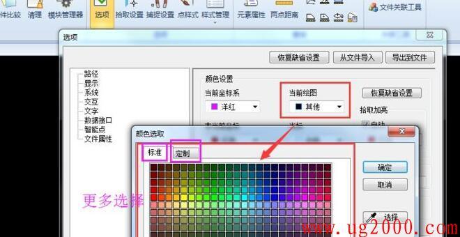 CAXA2015如何修改背景颜色?