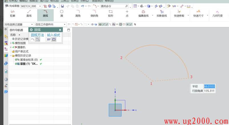 UG10.0草图怎么使用圆弧命令绘制圆弧?
