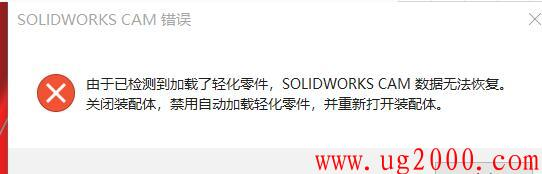 由于已检测到加载了轻化零件,SolidWorks CAM数据无法恢复如何解决?