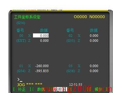 数控机床工件坐标系偏移的方法